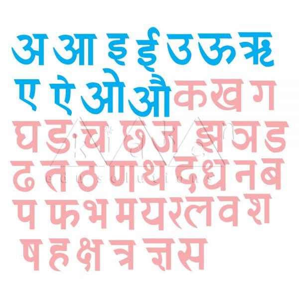 PL23-hindi-alphabet-cutout.jpg